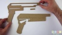 """【极酷花园】用纸盒子制作""""AK47步枪"""";的过程(带设计图)【DIY】"""