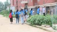 儒林农村精准扶贫志愿调研小组被报道新闻视频
