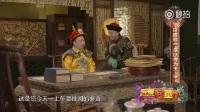 233-輕喜劇《朕以食為天》 表演:肖劍 杜旭東等