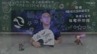 徐老师讲故事56-英雄联盟的最强存在-铸星龙王.mp4
