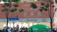 (1)2017第43届武汉国际渡江节