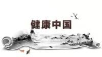 jiankangzhongguo_1