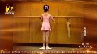 11向前做-北京舞蹈学院芭蕾舞考级第一1级