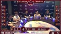 WCO狼人杀中国公开赛-上海站第三期