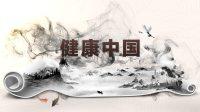 jiankangzhongguo_4(已转换)