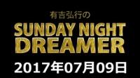 20170709有吉弘行のSUNDAY NIGHT DREAMER