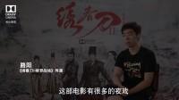 《绣春刀Ⅱ修罗战场》导演路阳盛赞杜比影院效果