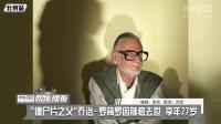 """""""僵尸片之父""""乔治-罗梅罗因肺癌去世 享年77岁"""