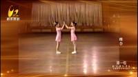 8组合-北京舞蹈学院芭蕾舞考级第一1级