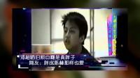 邓超自称以前是真胖子 网友:胖成陈赫那样子也喜欢 170718
