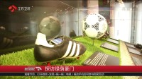 探访绿荫豪门:拜仁慕尼黑——和国际球星亲密接触 新闻眼 170718