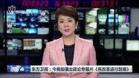 東方衛視:今晚起播出政論專題片《将改革進行到底》 新聞報道 170718