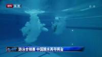游泳世锦赛  中国跳水再夺两金 体坛资讯 170718