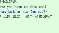 如何学英语? 你要这样来被单词: 动物园zoo/zu: /