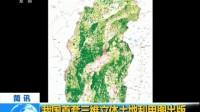 我国首套三维立体土地利用图出版 170719