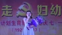 辰溪县妇幼保健院2017迎七一文艺汇演