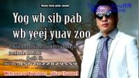 苗族故事-公隆故事-koos loos-122--Yog wb sib pab wb yeej yuav zoo 7-3-2017
