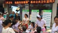 """洪雅县卫生和计划生育局""""国家基本公共卫生服务""""宣传月正式启动"""