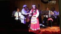 2017年名票李平英和罗来运在(大白派)演唱会唱的评剧《金沙江畔》选段