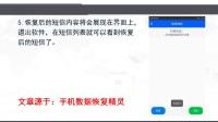 手机怎么恢复删除的短信?手机短信内容怎么看-手机数据恢复精灵