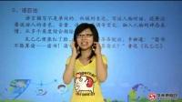 小学三年级语文知识大全 ——非常作文训练营 王雨洁 【10讲+讲义】 (3)学会描写(二)第三段