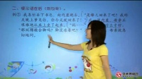 小学三年级语文知识大全 ——非常作文训练营 王雨洁 【10讲+讲义】 (2)学会描写(二)第二段