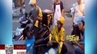 四川成都:外卖小哥晕倒  街头发生暖人一幕 北京您早 170721