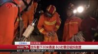 江苏常州:生死营救——货车翻下30米悬崖  8小时悬空破拆救援  新闻眼 170721