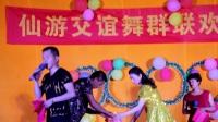 亚总影视精彩新闻【仙游交谊舞群四周年庆典活动片段】