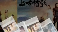 上古情歌第40集