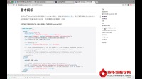 【陈华编程学院】4.CMS项目首页Bootstrap模板代码格式化