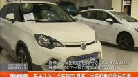 新闻现场20170721车王认证二手车超市 夏季二手车抢购会明日启幕 高清