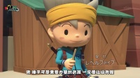 The Snack World 10