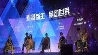 2017年7月14日,麦萌漫画邀請了韓國中國日本台灣,進行了一場國際動漫論壇。