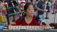 连日高温 上海市民外出避暑  东方新闻 20170722 高清版