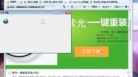 win7 重装 系统惠普笔记本xp系统电脑系统怎么安装