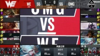 LPL夏季赛OMG VS WE比赛视频2