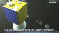 第七十三期 中国航天技术再突破!发射卫星只要几分钟