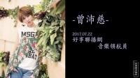 【慈吧】20170722 曾沛慈音樂領航員訪談