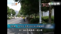 东莞渣男, 女测强奸猥亵14岁学生妹120分钟, 巡警路过现场两次竟未发现异常?