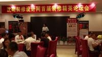 2016年安徽人在沈阳装修论坛会——上