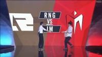 LPL夏季赛 RNG VS IM 第3场