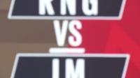 2017LPL夏季赛 RNG vs IM 第三场