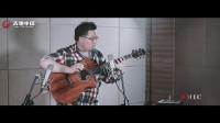 第五届木吉他大赛 指弹原创组冠军 田东杰 蓝盾RG540ce 电箱吉他演示
