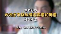《楚乔传》未曝光羞耻台词流出 星玥CP戏内外高甜合辑 170718