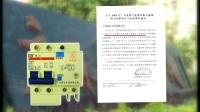广东珠江开关宣传片-智能型防火漏电开关