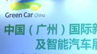 2017中国(广州)国际新能源、节能及智能车展览会广东电视台新闻报道