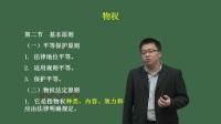 2017政法干警考试-民法-李哲天-11