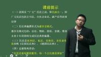 2017政法干警考试-民法-李哲天-1