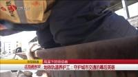 高温下的劳动者:地铁轨道养护工——守护城市交通的幕后英雄 江苏新时空 170724
